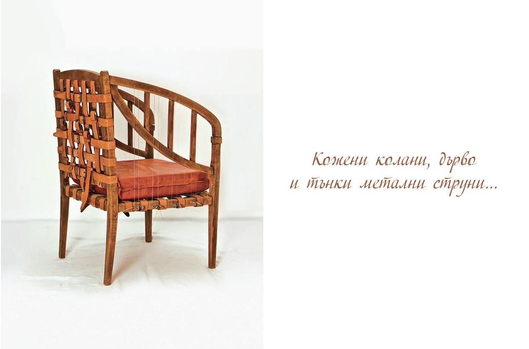 strunen stol-struni