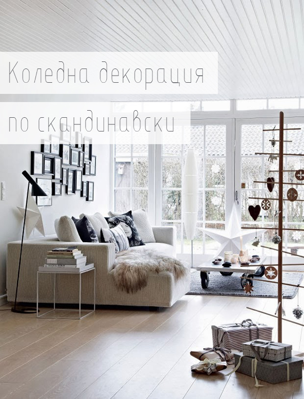 vesta mebel blog-koledna dekoraciq po skandinavski