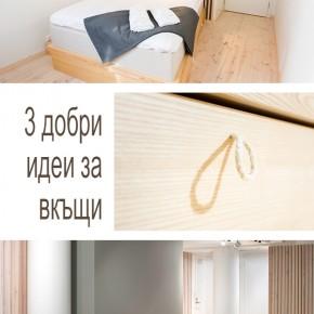 3 идеи за вкъщи от интериора на Dream Hotel
