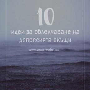 10 идеи за облекчаване на депресията за прилагане у дома