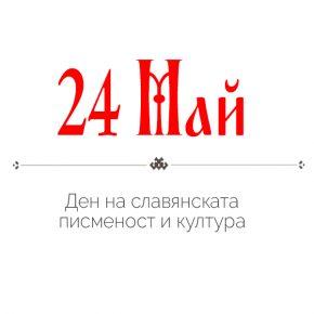 Шрифтове на кирилица