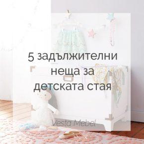 Пет задължителни неща в детската стая