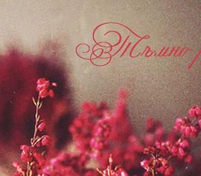 Есенно настроение в тъмно розово