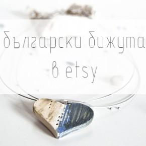 Българските магазинчета за бижута в Етси - част 1