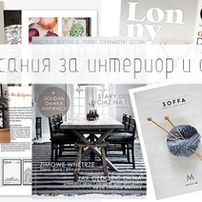 11 любими онлайн списания за интериор и дизайн