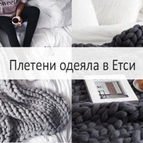 Плетени одеяла от Етси
