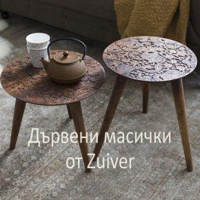 Три страхотни дървени масички от холандската компания Zuiver
